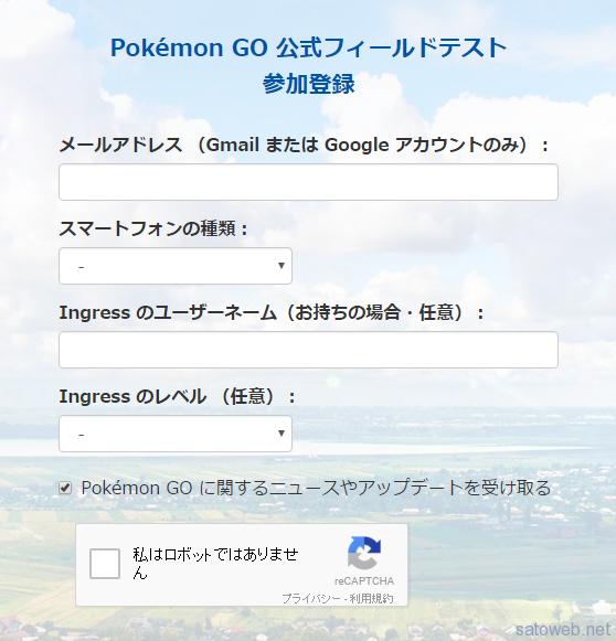 Pokémon GO 公式フィールドテスト 参加登録が開始されていたので申し込みしてみた。