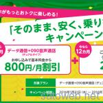 ケイオプティコムのmineo 割引キャンペーンは3月いっぱい申込みまで!