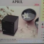 #ヤマハルーター総選挙 で当選した「特製卓上カレンダー」が到着。 マニアックすぎて・・・