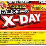本日はNTT-X、3月度X-DAY開催。