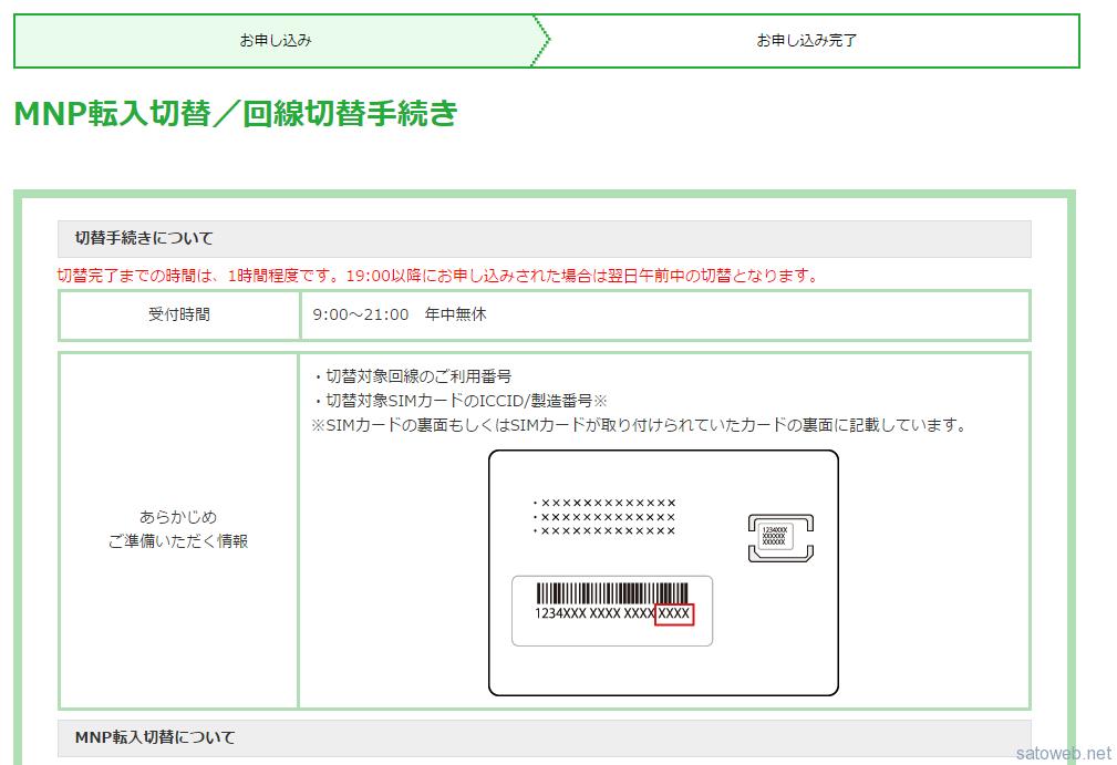 キャンペーンに滑り込み契約かけた「mineo・Dプラン」を開通。2GBの付与は即時ではない。