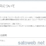 ユニバーサルサービス料を7月請求分より値上げ。1番号あたり2円から3円へ。