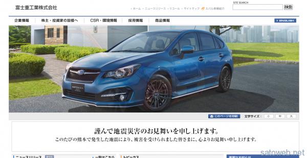 富士重工業株式会社が「株式会社 SUBARU」に社名を変更