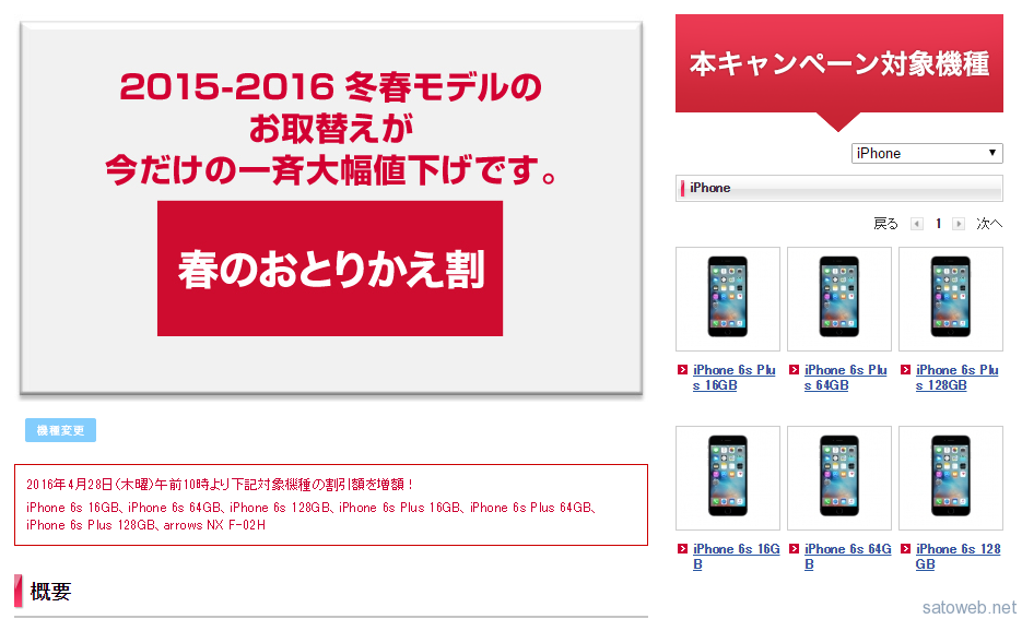 NTTdocomo、iPhone6s/iPhone6s Plusの割引を増額。 機種変更/MNPともに実質価格が安価に。