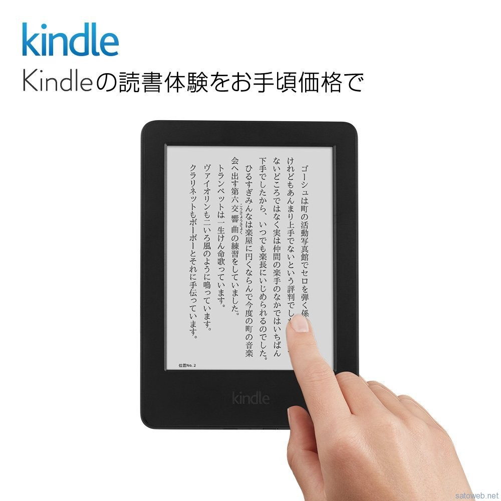 Amazon、Kindle/Kindle Paperwhite のキャンペーン開催中、Kindleが6500円OFFの2480円也!