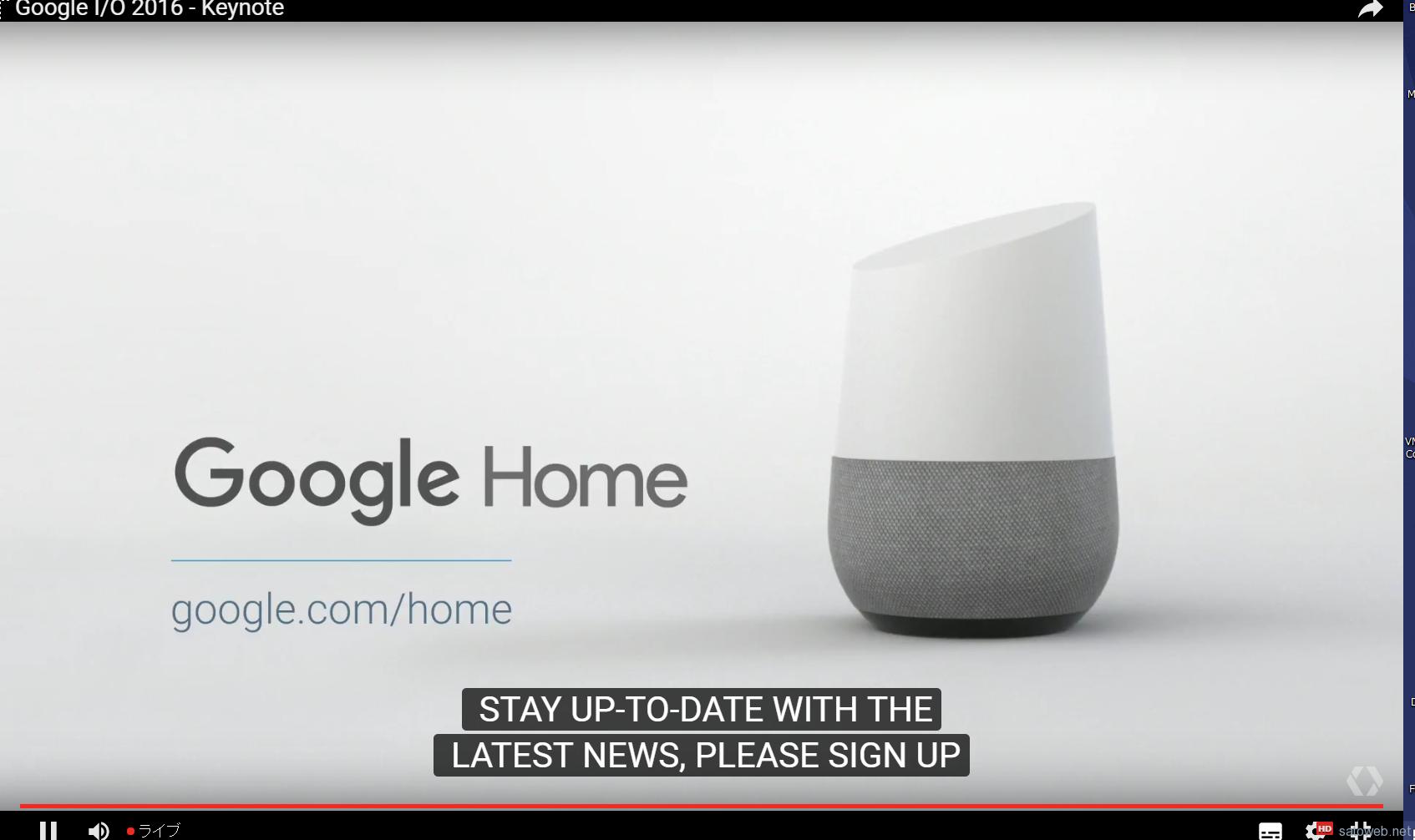 GoogleI/O斜め読みメモ「Allo」「GoogleHome」「AndroidN」
