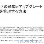 Windows10自動アップデート回避にツールが登場。ワンクリックで回避が可能に