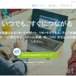 TeamViewer x WebBrowserPassView での乗っ取り案件が増加中? 安易なリモートアクセス環境作成で被害