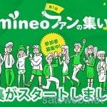「mineoファンの集い」参加募集が開始。初回は、IIJどうまえ・佐々木氏他も参戦!