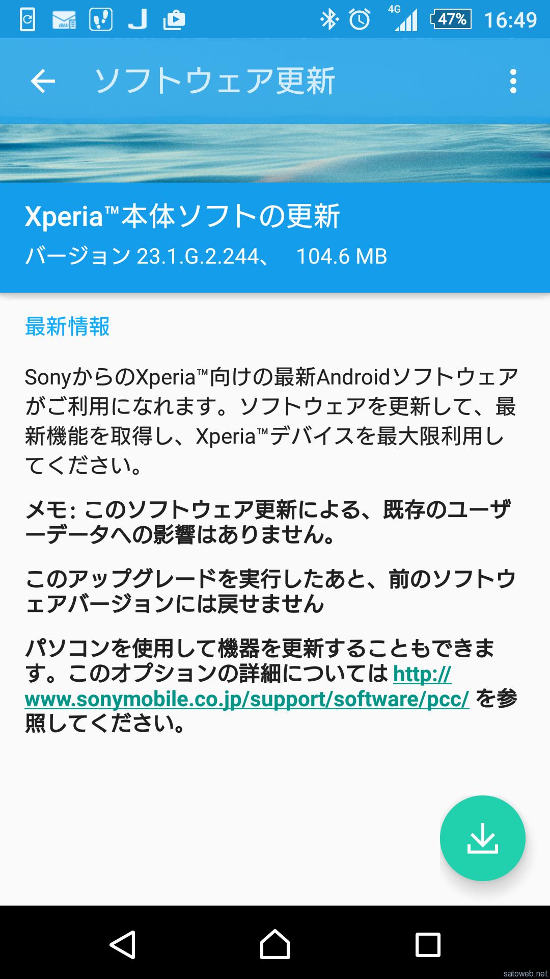 XperiaZ3にソフトウェア更新、電池寿命と引き換えに利用可能時間の短縮の可能性あり。