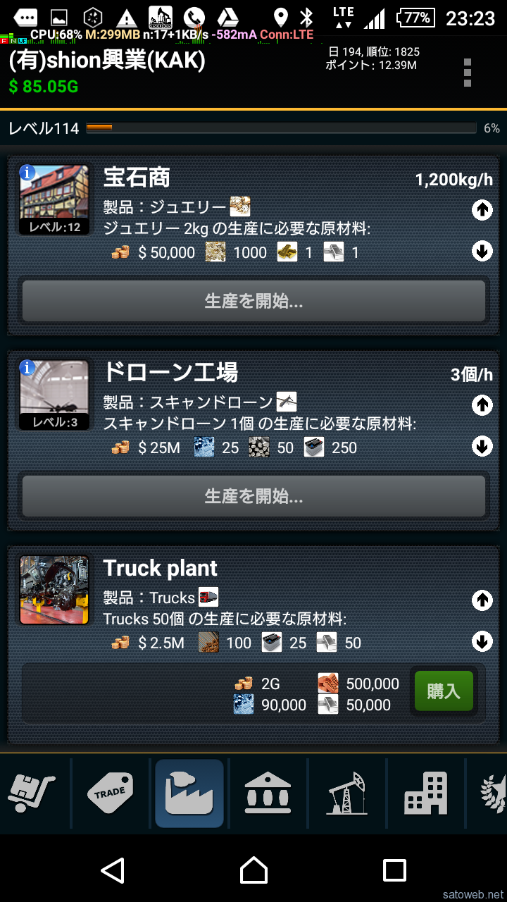 【resources】新プロダクト/工場追加と工場パラメータ変更