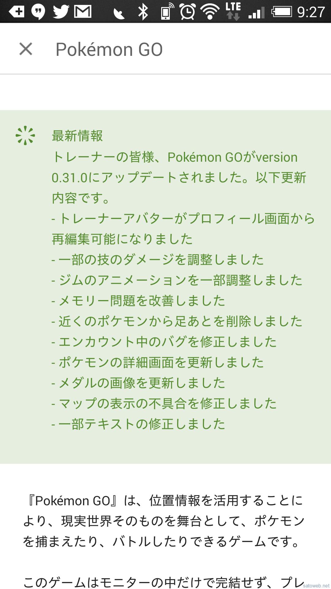 PokémonGoが 0.31.0にアップデート。アバター変更機能ほか道路が復活!
