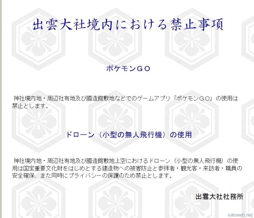 Pokemon GO配信開始から12時間、気になったことまとめ