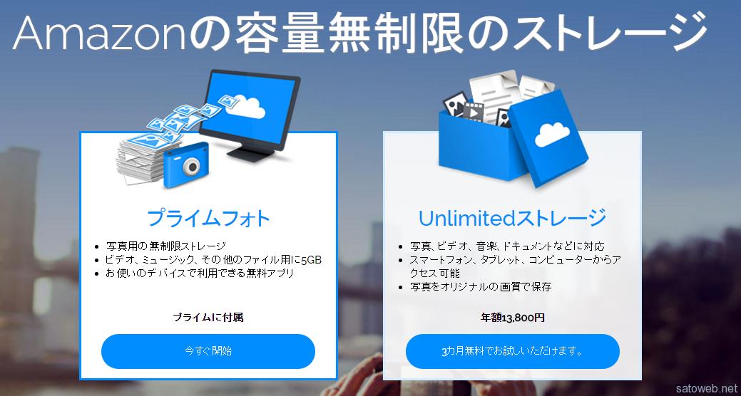 amazon、容量無制限のオンラインストレージを国内でも提供開始。3か月間はお試し期間で無料。