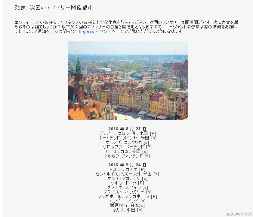 【Anomaly】瀬戸内市だと思った? 残念!香川県と岡山県でした #ingress 【9月24日】