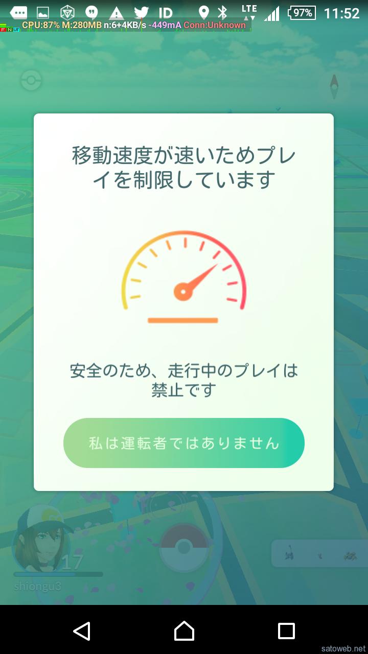 PokémonGo 0.33.0配信開始、XPボーナスがでないバグ修正もさらに警告画面がふえる。