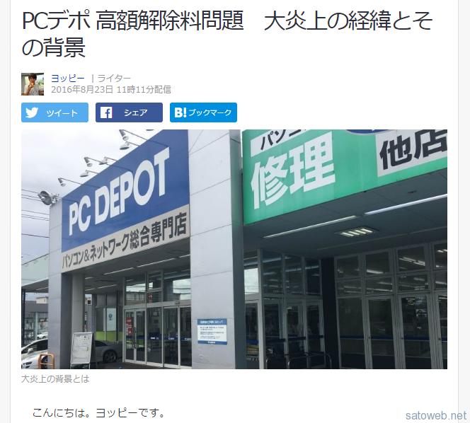 PCデポ、ヨッピー砲で株価は年初来安値を更新するも、中身のないプレスリリースで今週は750円に収まる。