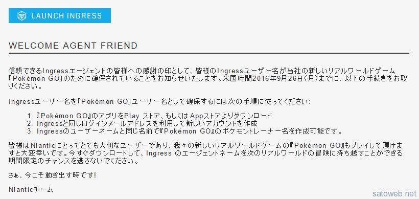 PokémonGoでのingressエージェント名保護は9月26日まで!