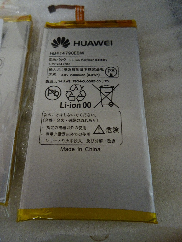 Wimax2+ W01のバッテリーを交換してみる。