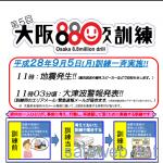 今年も緊急地震速報/エリアメールがやってくる。 9月5日 11時 「大阪880万人訓練」