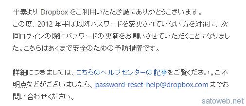 Dropboxが2012年半ば以降パスワード変更を行っていないユーザーへ変更を強制。 2012年の情報流失に関連