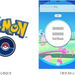 全国約3,700店舗のソフトバンクショップとワイモバイルショップが『Pokémon GO』の「ポケストップ」「ジム」に!