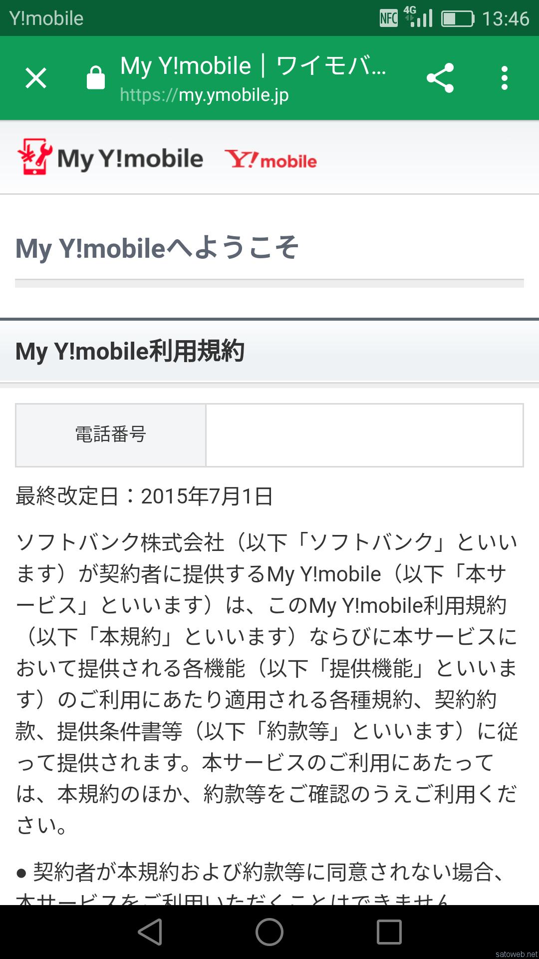 【ワイモバイル】スマホプランMからスマホプランSに変更予約する