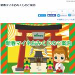 mineo、新春マイネおみくじ開催中。最大5GBのプレゼント