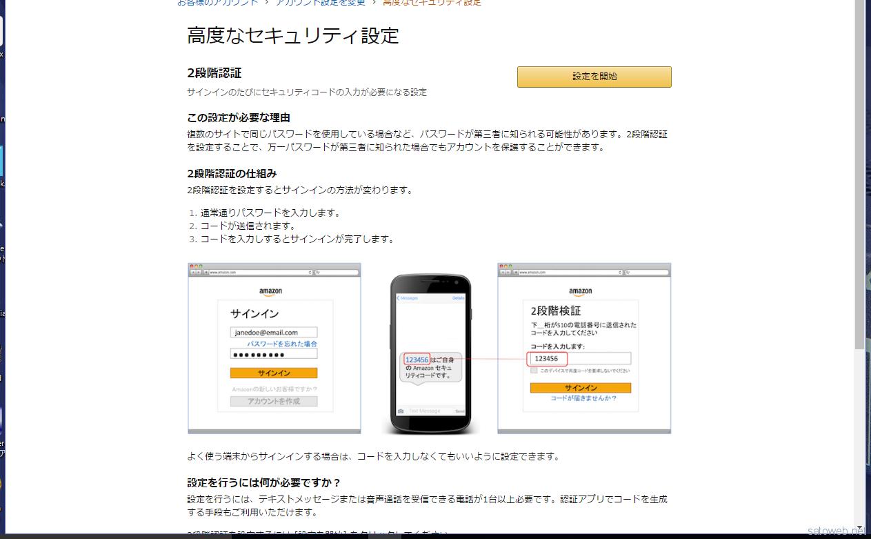 Amazonが2段階認証に対応したらしいので設定してみた。