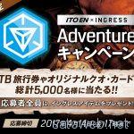 【またまた始まる】ITOEN x ingress 「Adventure キャンペーン」 3月1日(水)より開始、