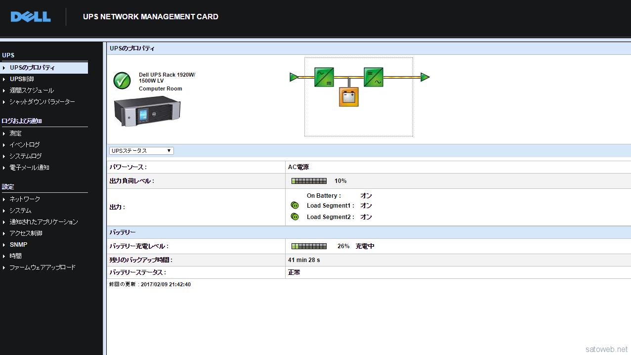 DELLUPSにネットワークマネジメントモジュールを追加してみる。