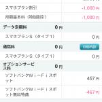 ワイモバイル ガラケー下取りの査定が完了。維持費が二回線で2600円に