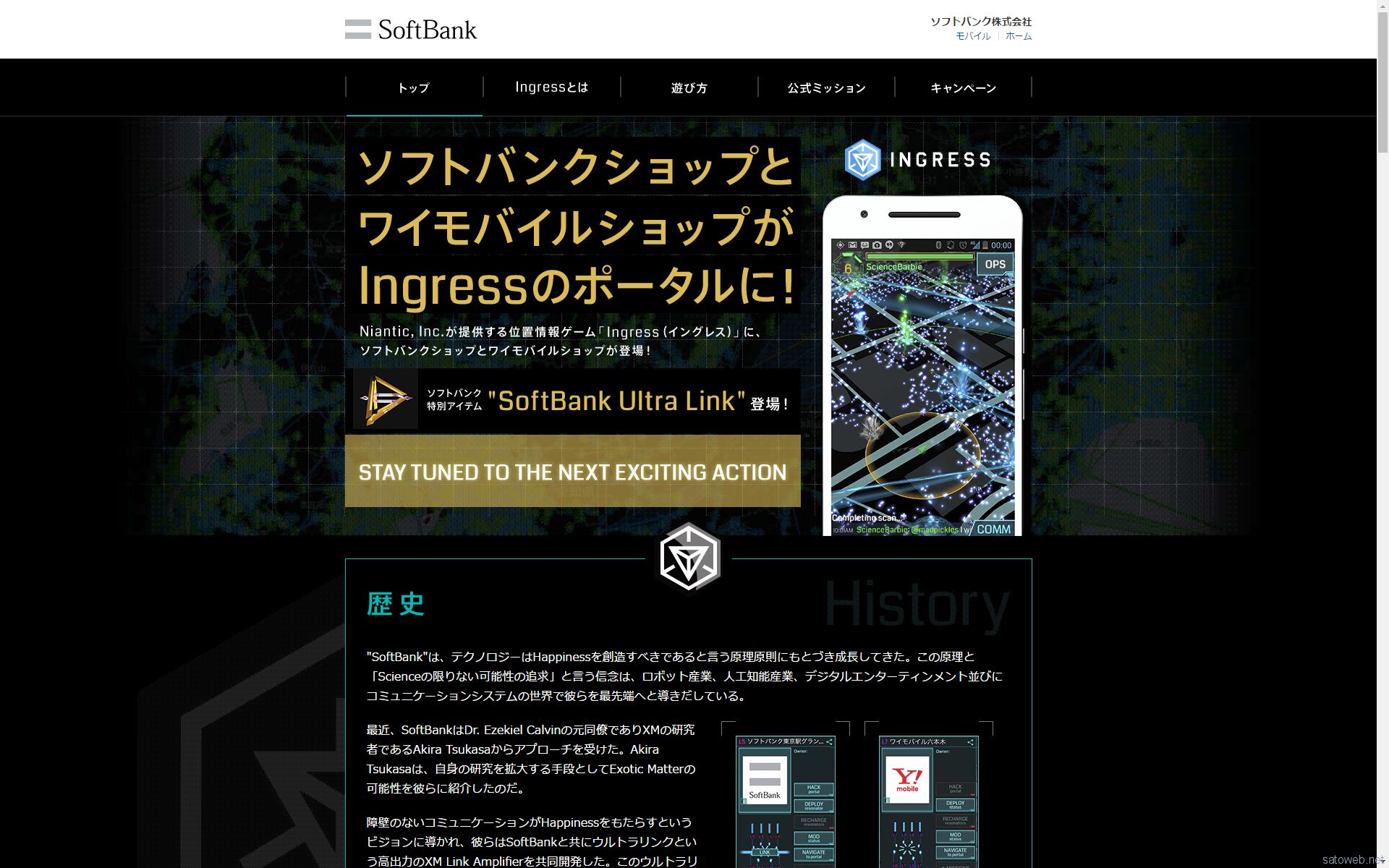 ワイモバイルショップもポータルネットワークに追加。 #ingress