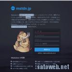 【mastodon】インスタンス作成時のドメイン設定は慎重に。途中での変更は事実上不可。