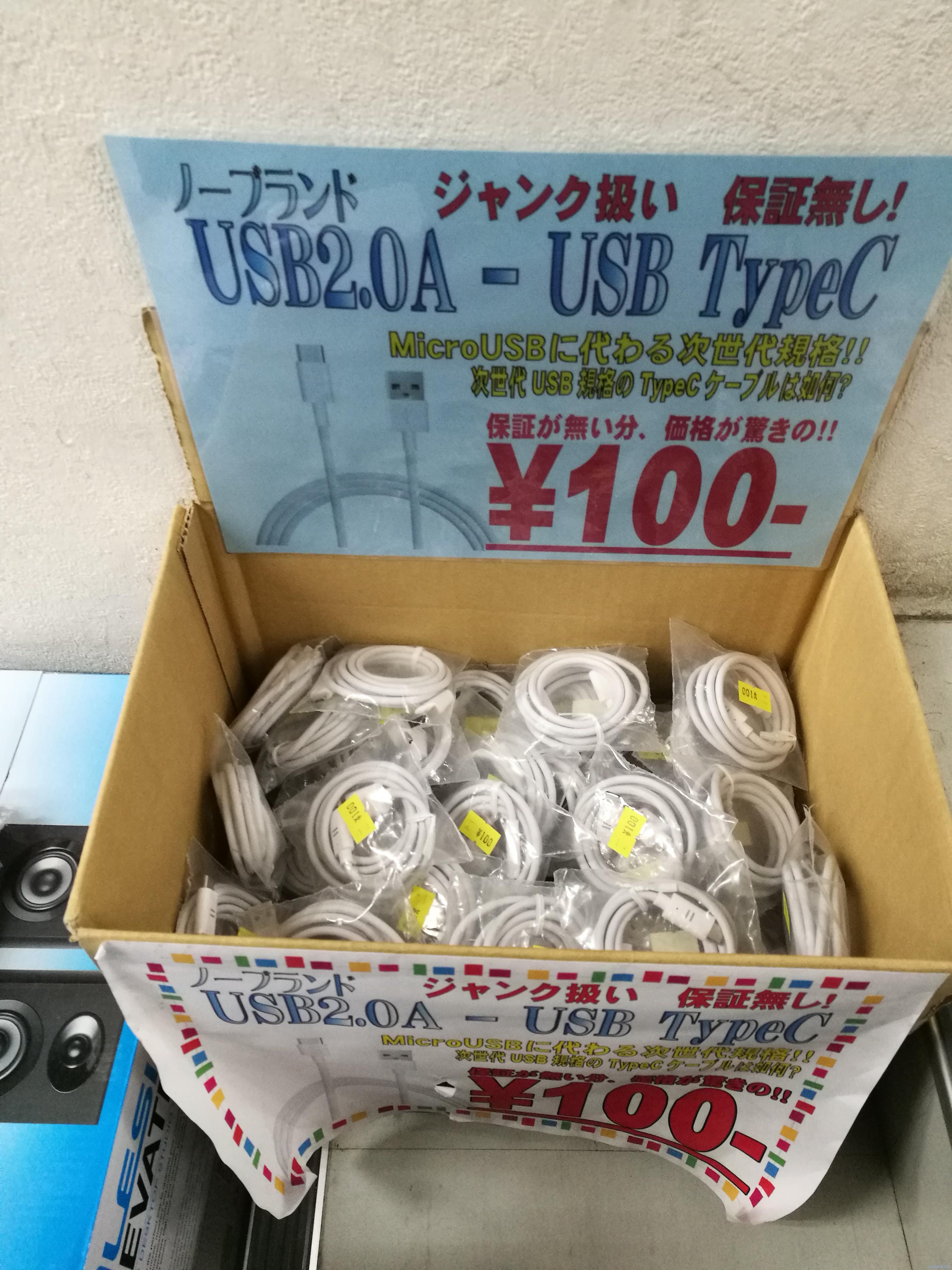 【日本橋】PCワンズにコスパ最強のType-C(USB2.0)ケーブル現る。