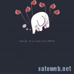 【mastodon】Pixivインスタンス「Pawoo」17:00ごろより緊急メンテナンス。利用できない状態に。