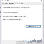Windows PCの時計が1時間進む事象が発生。【4月3日】