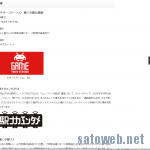 梅田「梅三小路」ソフマップ跡地はタイトーステーションがオープン!