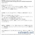 【#ingress】ミッションデイ京都、メールでのチェックアウトユーザーは再度チェックアウト要求へ。