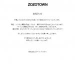 ZOZOTOWNどうしちゃったの・・・ サイトの接続障害が24時間経過。