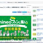 「第2回 mineoファンの集い」詳細公開!