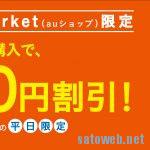 全国のauショップで「au WALLET Market (auショップ) 」の商品を5,000円以上購入で2,500円割引になる「auでよかった割引」を実施