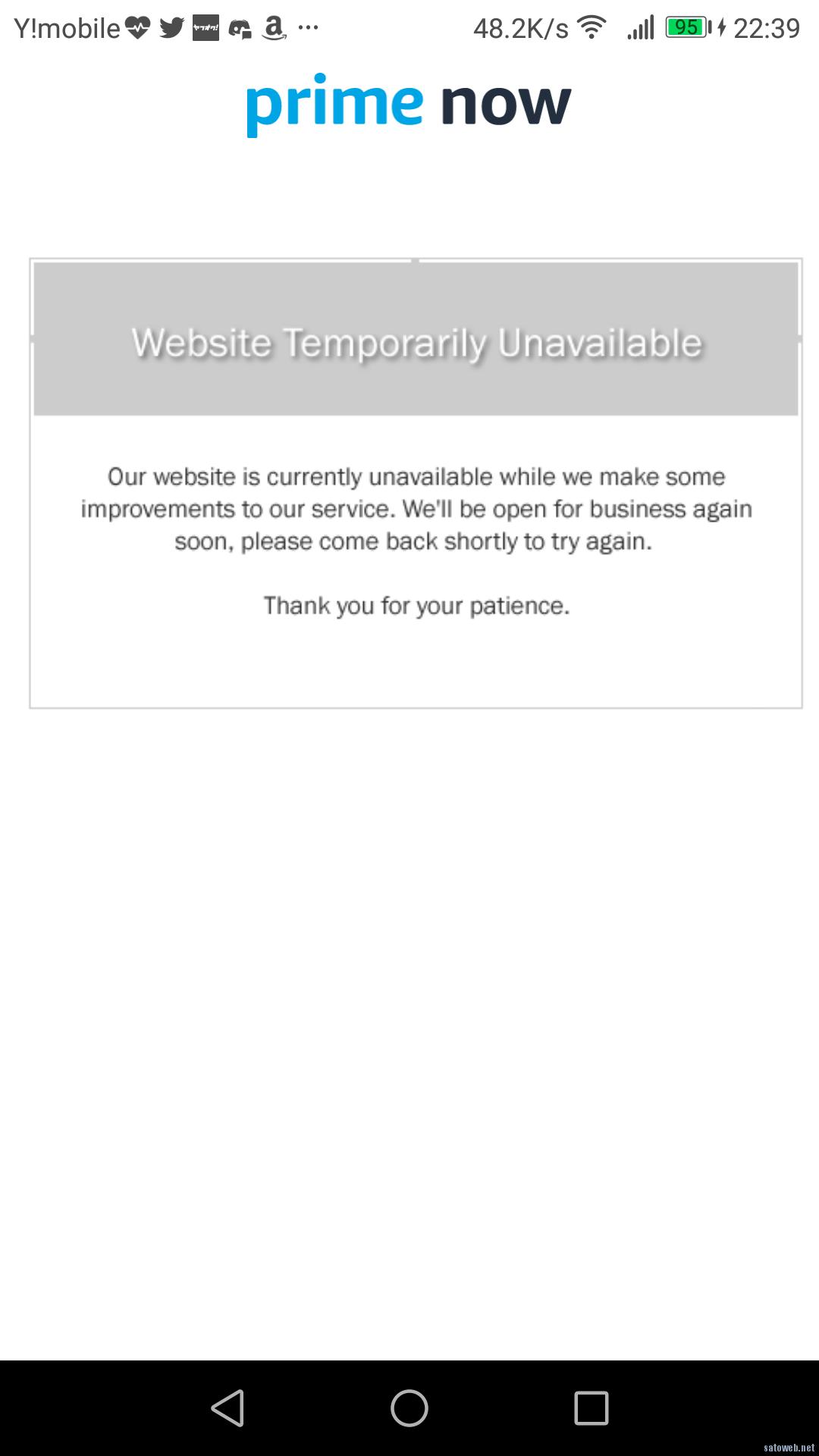 ついに! スプラトゥーン2発売! プライムナウで先行販売するもののプライムナウが死ぬ事態に。