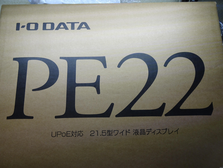 なぜか3000円前後まで値下がりしていたPoE+電源限定液晶モニタ「LCD-AD221PEB 」が届いたのでためす。