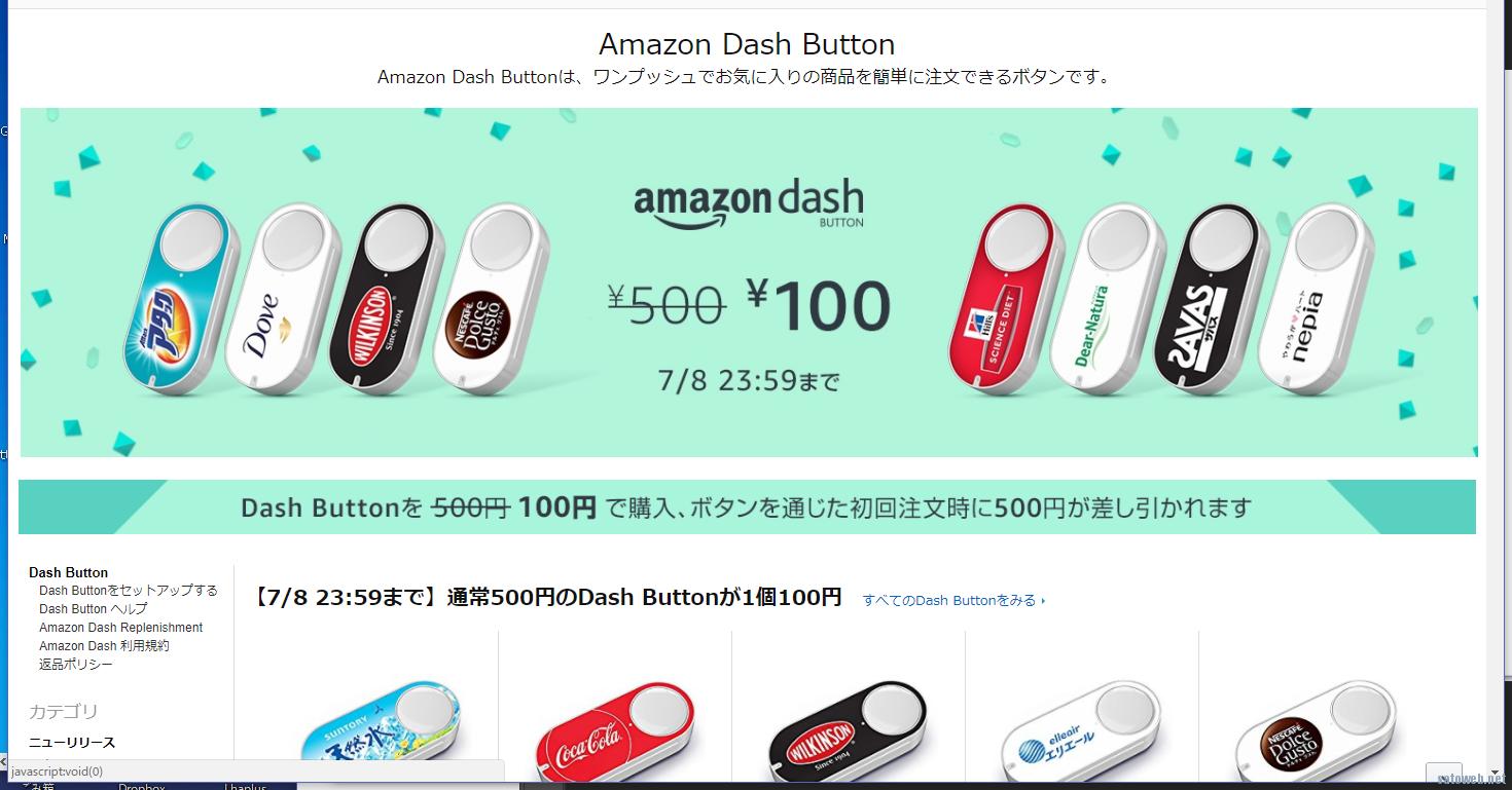【7月8日限定】Amazon Dash Buttonがプライム会員限定セールで100円に!