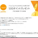 いよいよ明日!7月10日11日限定 Amazonプライムデー! 事前エントリで500ポイントも!
