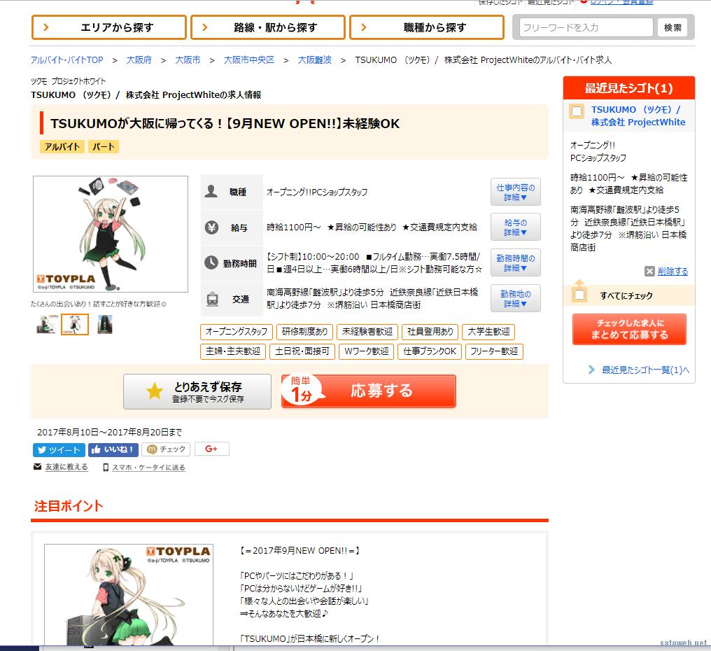 ツクモたんが8年ぶり?に大阪に復活! やる気のなかったヤマダ電機よ滅びるがよい。