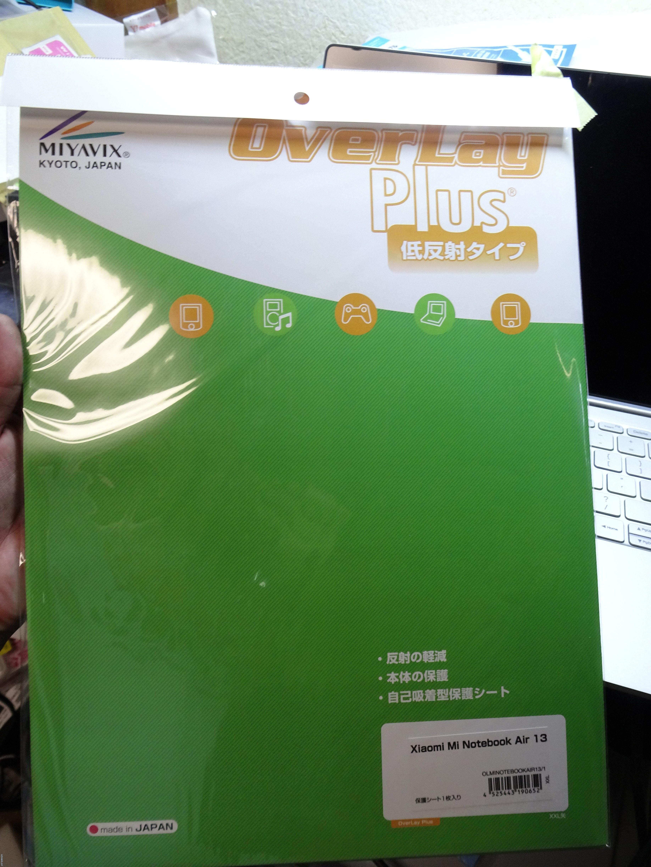 ミヤビックス 「Xiaomi Mi Notebook Air 13用 保護フィルム」を試す。