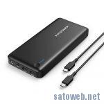USB-C PD(Power Delivery)対応、RAVPower USB-C 26800mAh モバイルバッテリー が「特選タイムセール」対象に!5580円なり! 9月7日限定