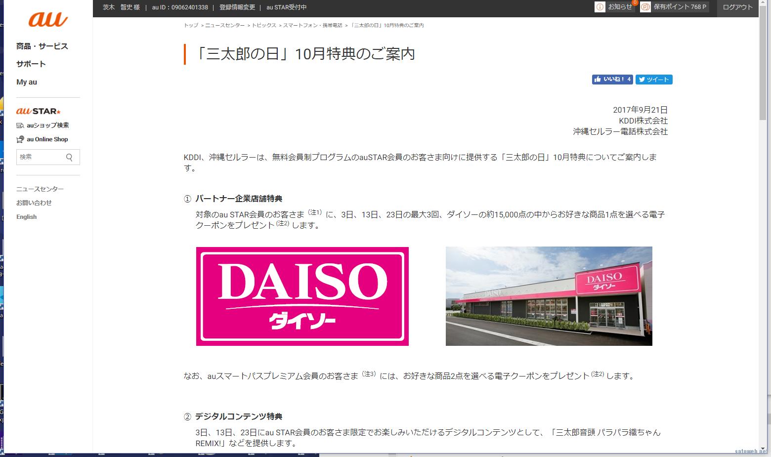 【au】「三太郎の日」10月特典は 「ダイソーのクーポン」【配給】